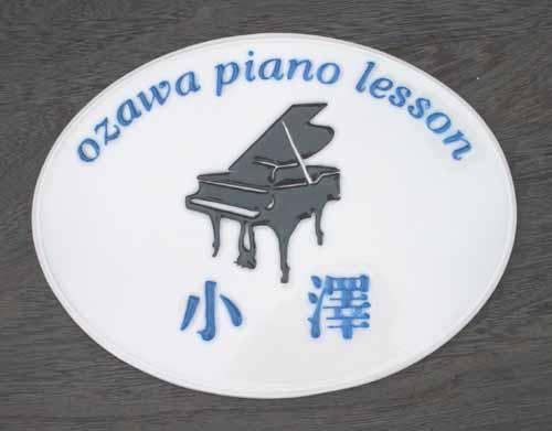 オリジナル陶器表札K148グランドピアノ