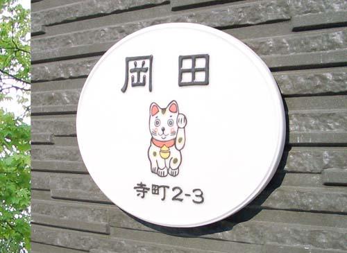 オリジナル陶器表札K149招き猫