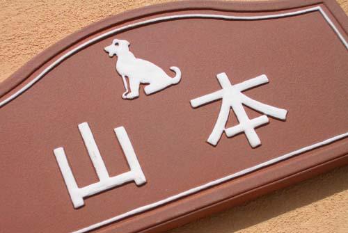 オリジナル陶器表札K60アダムス犬b