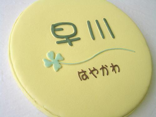 オリジナル陶器表札K150マカロン
