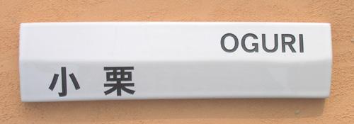 オリジナル陶器表札S5トゥーフェース