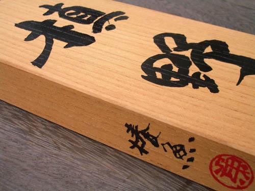 オリジナル欅表札WO1木製表札姓のみ