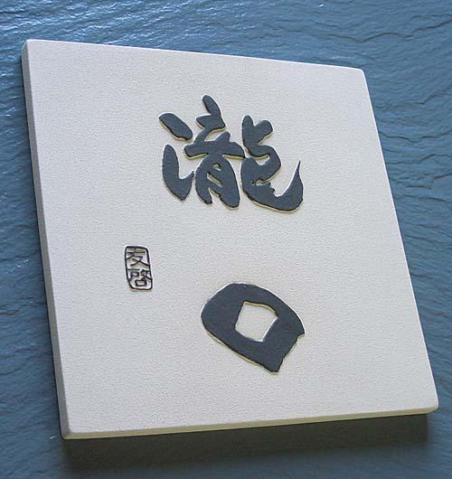 オリジナル陶器表札Z14正方形