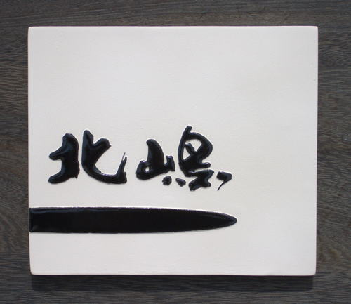 オリジナル陶器の家紋入り表札Z2中納言