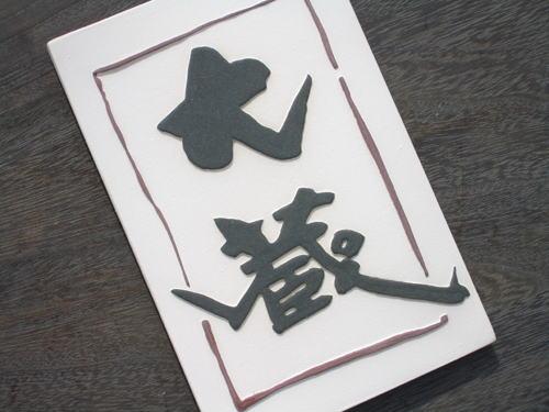 オリジナル陶器表札Z3大蔵
