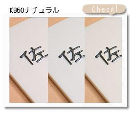 オリジナル陶器表札ベース色kb50ナチュラル色比較