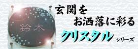 オリジナル表札専門店の川田美術陶板 ガラス表札シリーズ