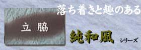 オリジナル表札専門店の川田美術陶板 表札 純和風シリーズ