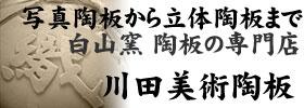 写真陶板から立体陶板まで白山窯陶板専門店川田美術陶板にお任せ下さい
