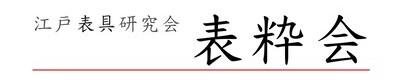 江戸表具研究会「表粋会」