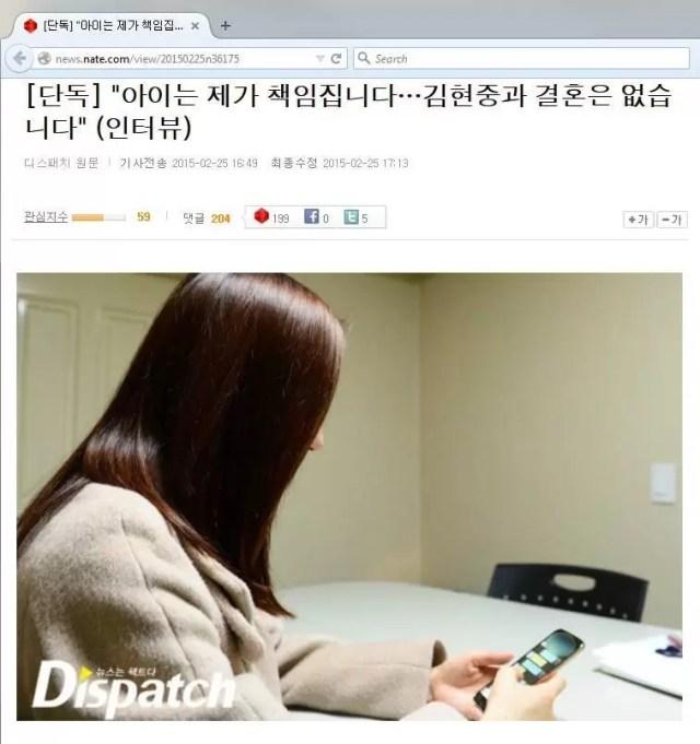 Kim Hyun Joong Ex-Girlfriend