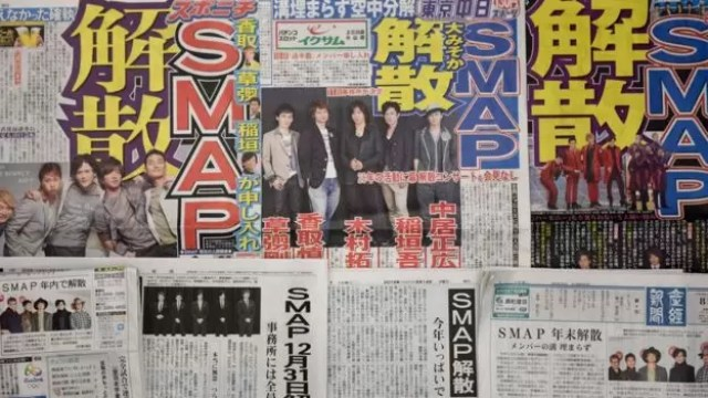 SMAP Break Up