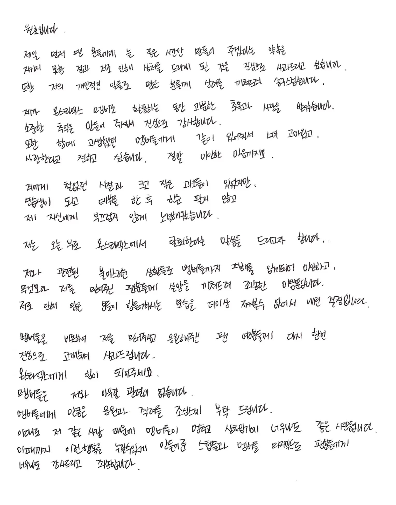 Wonho's Handwritten Letter To Fans After Leaving MONSTA X