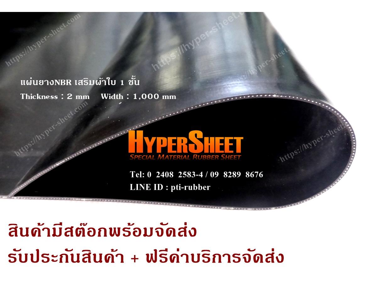 จำหน่ายแผ่นยางNBR เสริมผ้าใบ หนา 2 mm.JPG
