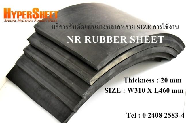แผ่นยาง NR ความหนา 20 mm ตัดตามแบบการใช้งาน SIZE W310 X L460 mm