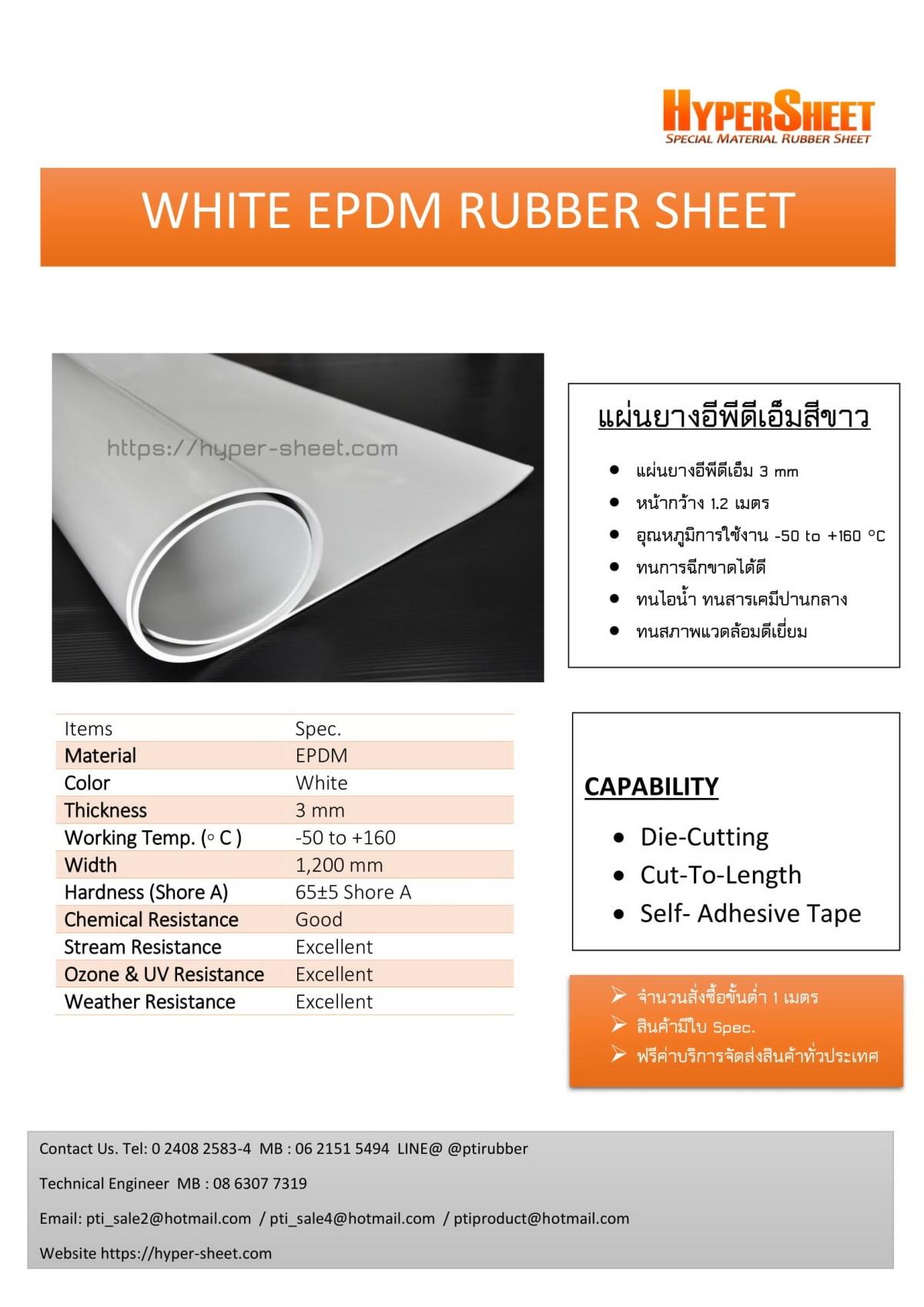 แผ่นยางEPDM สีขาว 3 mm หน้ากว้าง 1.2 เมตร-1.jpg
