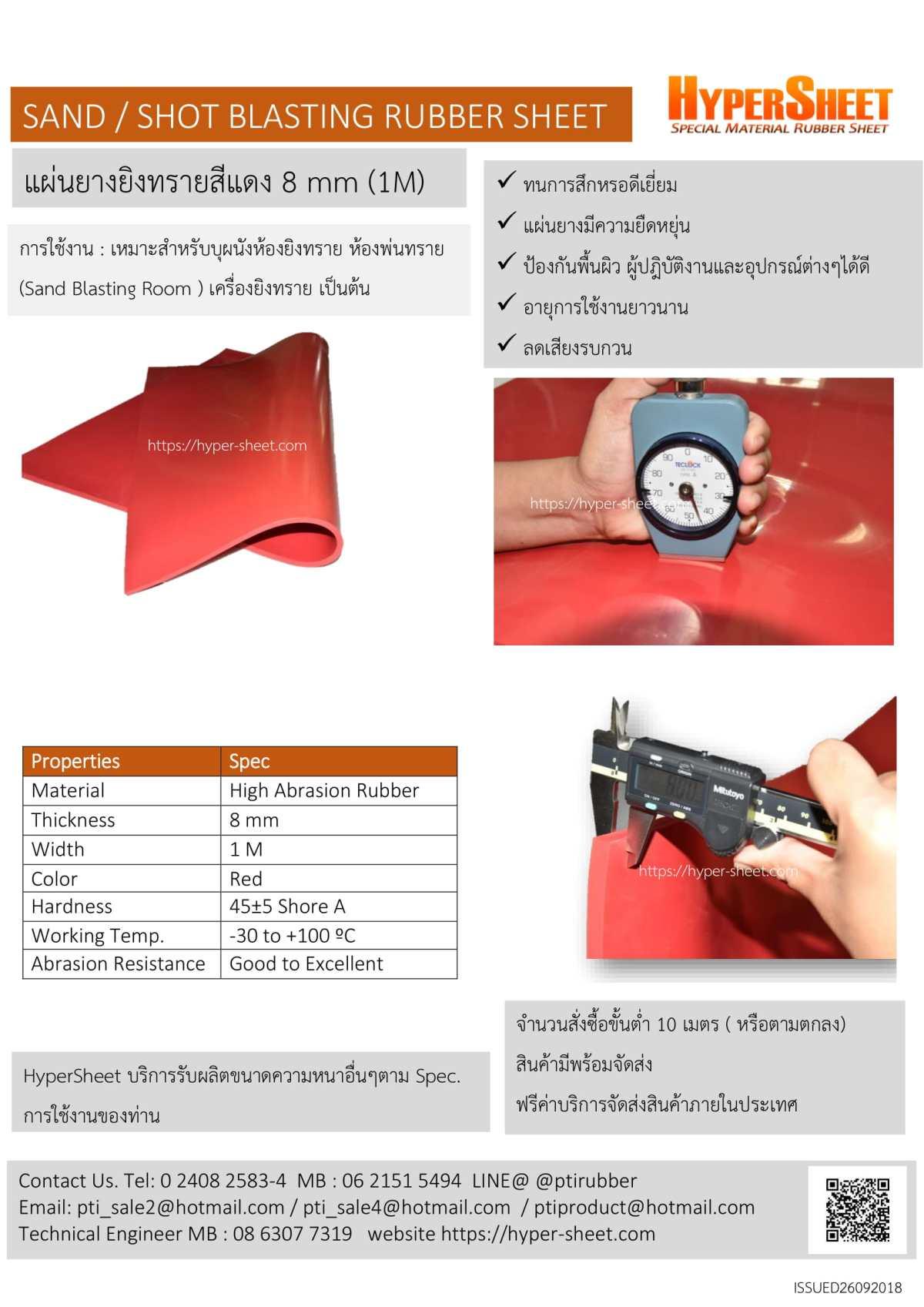 แผ่นยางยิงทรายสีแดง 8 mm width 1 M-1