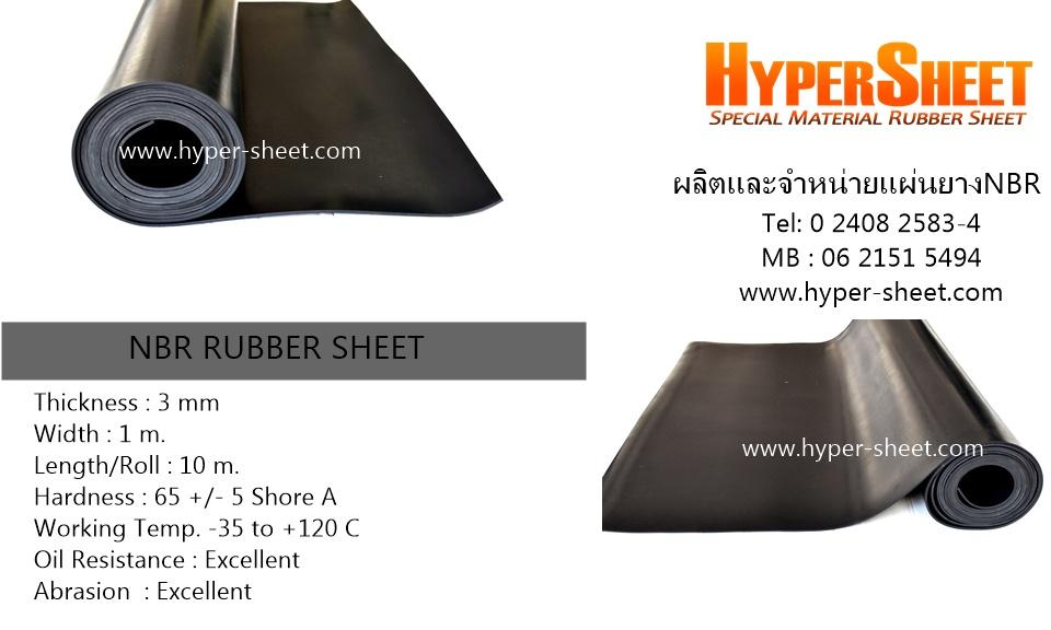 รับผลิตและจำหน่ายแผ่นยางNBR ความหนา 3 mm