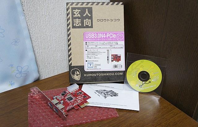 USB3.0 メモリ SHA-FDEXDUO-16G を試す(その2)
