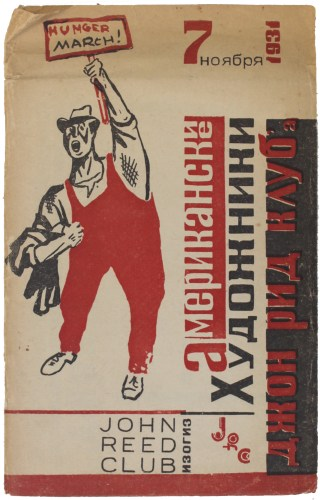 """American Artists of the John Reed Club (Amerikanskiye Khudozhniki """"Dzhon Rid Klub""""), Moscow, 1931, Pamphlet, 6 3/4 x 5 1/8 in., Courtesy Amherst Center for Russian Culture, Amherst College"""