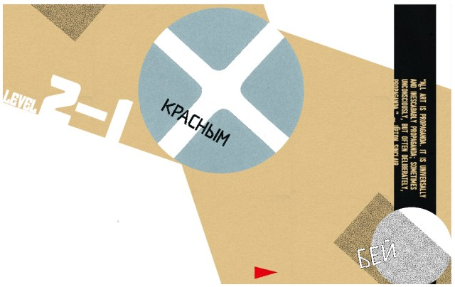 Scene from 'Lissitzky's Revenge' (screenshot by the author for Hyperallergic)