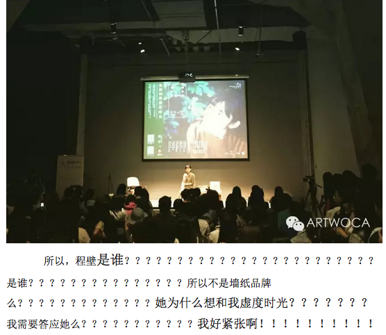 "Regarding a musical event titled ""Cheng Bi: I want to Fritter Away Time With You,"" ARTWOCA writes, ""Who is Cheng Bi???? Who???? Why does she want to fritter away time with me????"""
