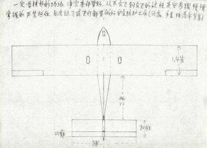 aeronautics-in-the-backyard_wang-qiang-5