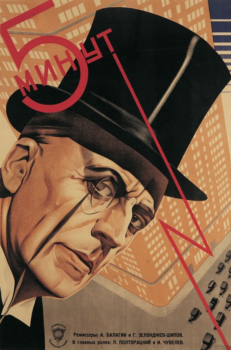 Nikolai Prusakov, film poster for <em srcset=
