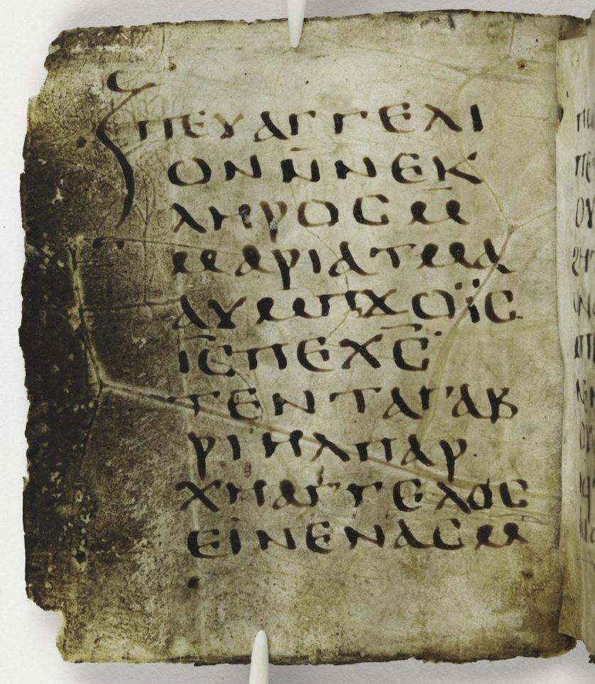 Abertura do evangelho. O texto é escrito em copta, uma língua egípcia que faz uso do alfabeto grego