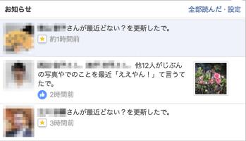 Facebookの通知
