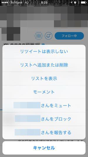 【ネット選挙】Twitterで誹謗中傷されたときの対処方法「ハッシュタグ検索編」