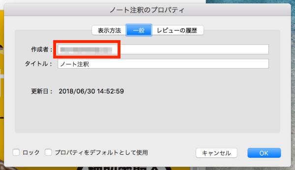 Adobe「Acrobat Pro DC」PDF のノート注釈コメントに表示される名前を変更する方法