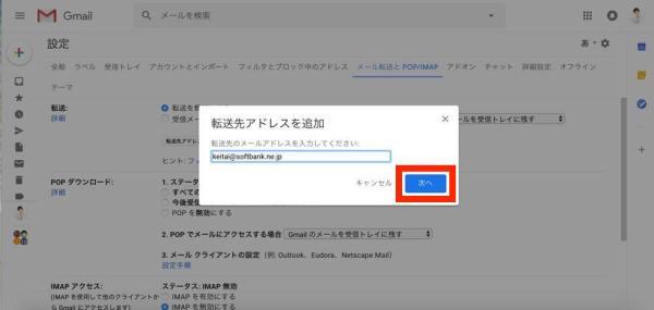 独自ドメイン→Gmailを携帯のメールアドレスへ転送する方法