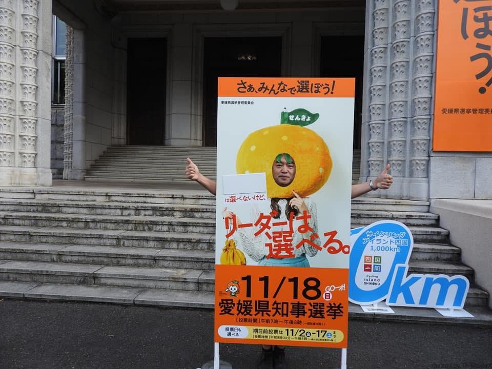愛媛県庁前「愛媛チャリティ100km歩くぞなもし」100kmウォーキングに参加しました