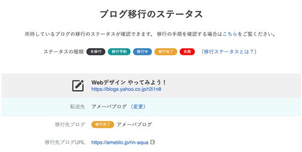 Yahoo!ブログ終了、移行ツールでAmebaブログへお引越し