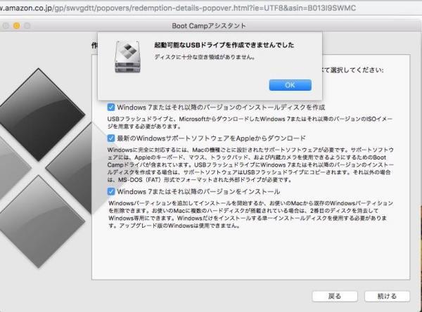 「起動可能なUSBドライブを作成できませんでした」ディスクに十分な空き領域がありません