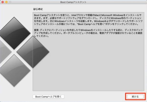 【図解手順】Windows 10をMacにBoot Campでインストールする方法3