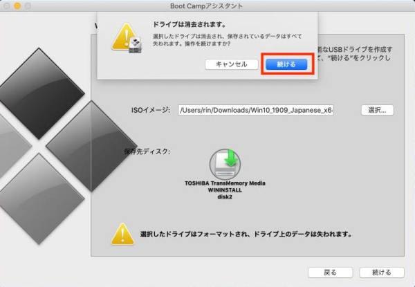 【図解手順】Windows 10をMacにBoot Campでインストールする方法6