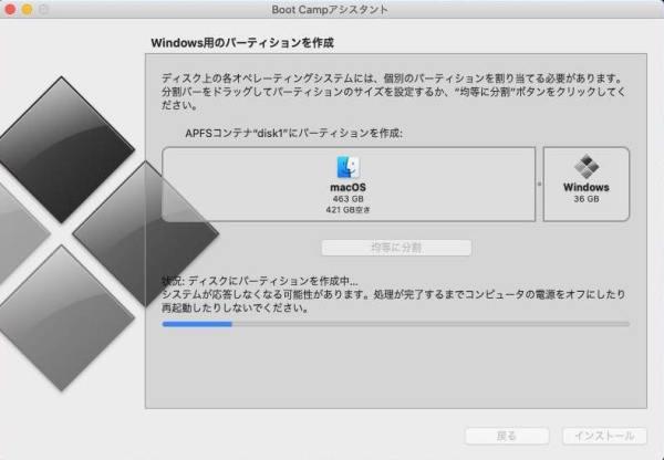 【図解手順】Windows 10をMacにBoot Campでインストールする方法10