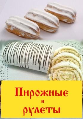 Пирожные и рулеты