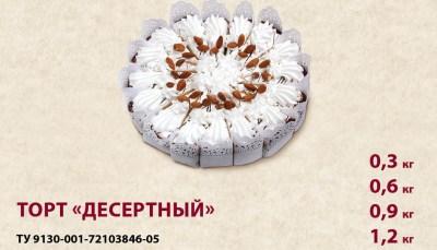 Десертный1