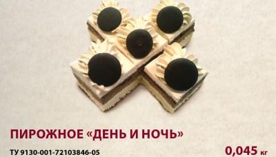 пирожное день и ночь1