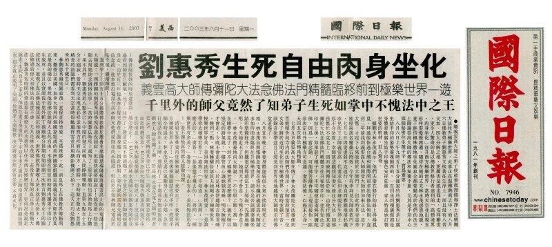 2003-08-11 國際日報@
