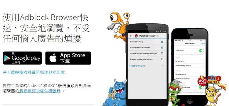 Adblock Browser-可隱藏廣告的手機瀏覽器