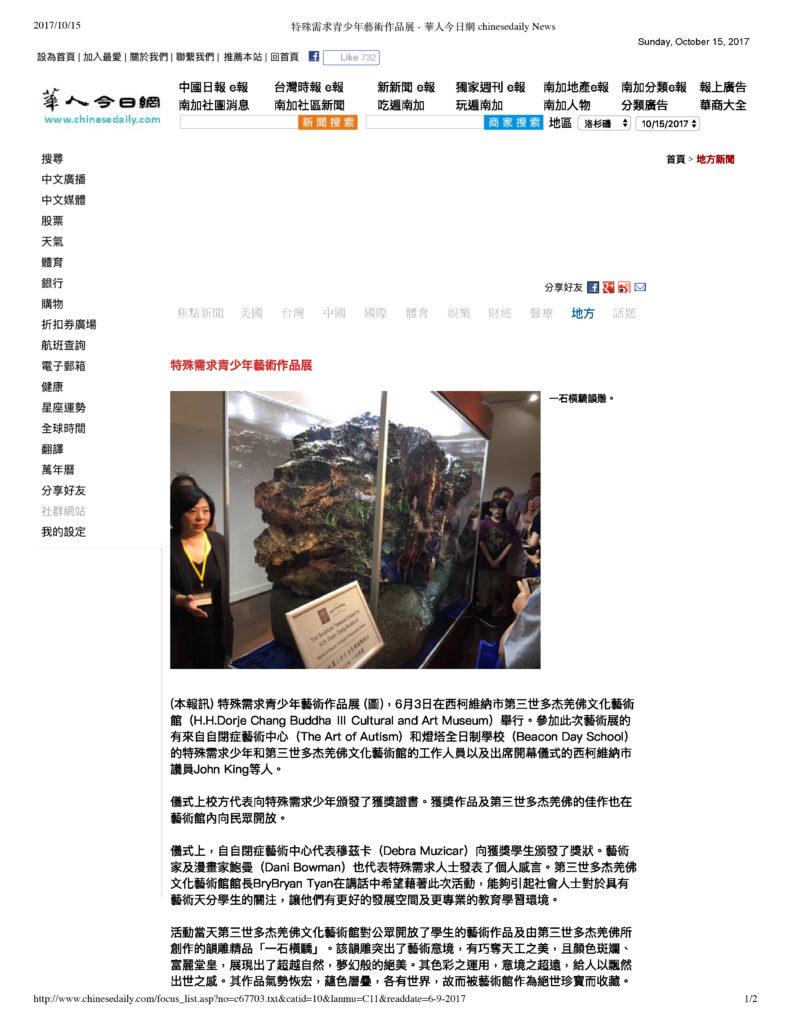 第三世多杰羌佛文化藝術館 特殊需求青少年藝術作品展