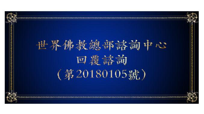 世界佛教总部咨询中心回覆咨询(第20180105号)