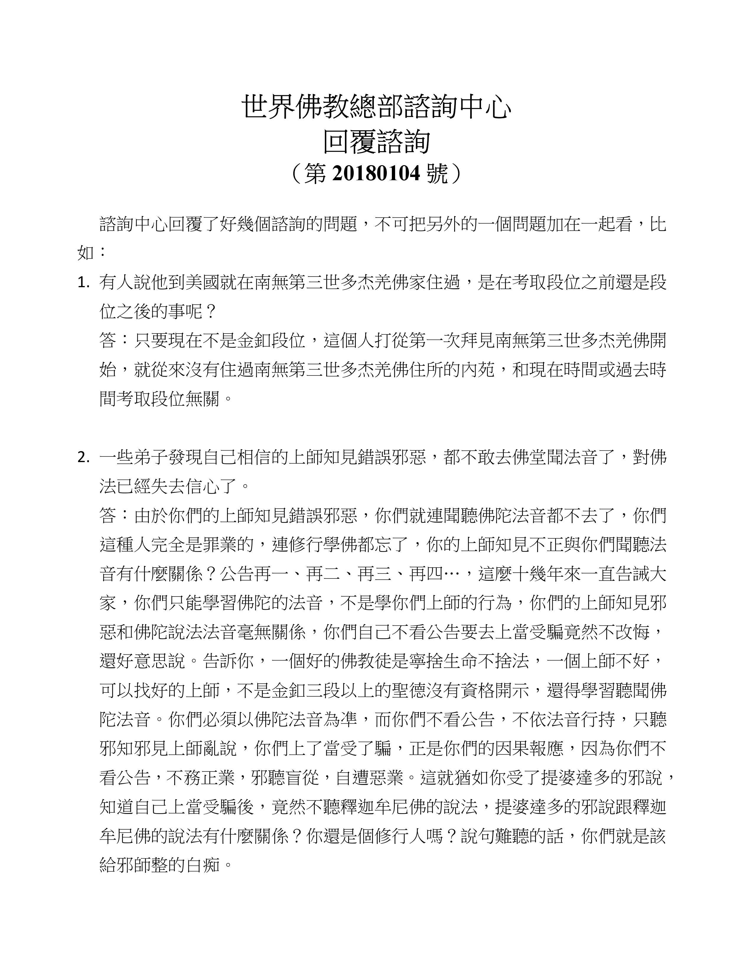 世界佛教总部咨询中心回覆咨询(第20180104号)1