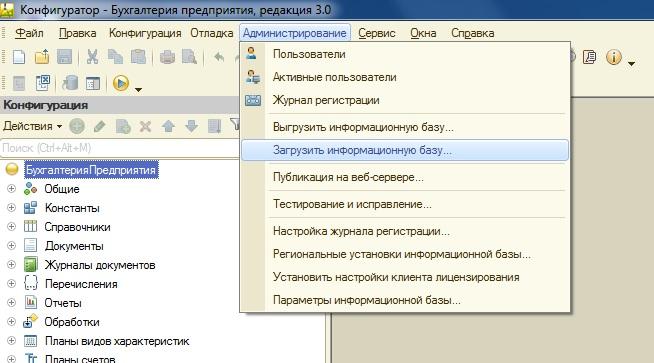 Конфигуратор 1с - Загрузить файл резервной копии (меню)