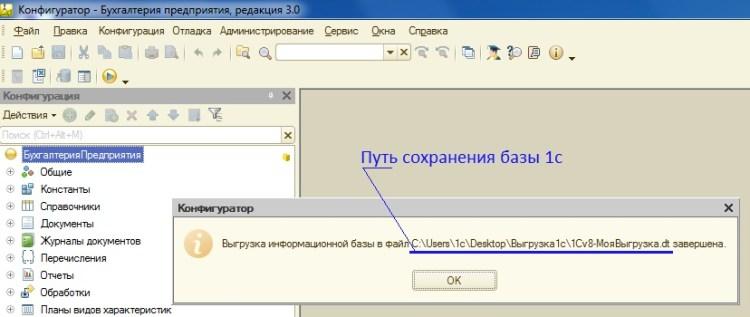 Сообщение об удачном завершении выгрузки информационной базы 1с