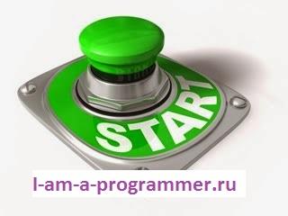 Запуск I-am-a-programmer-ru